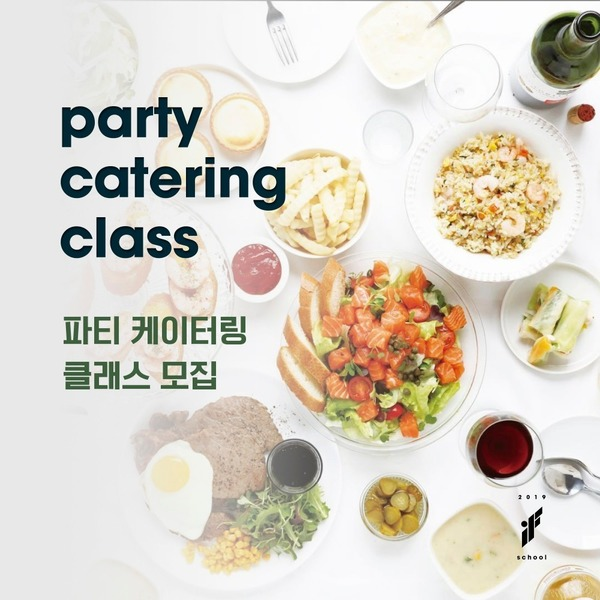 party catering class 2월 22일 개강